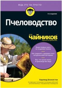 Книга Пчеловодство для чайников