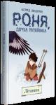 Книга Роня, дочка розбійника. Книга 2. Літавиці