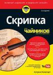 Книга Скрипка для чайников,(+аудио- и видеокурс)