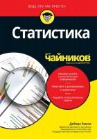 Книга Статистика для чайников