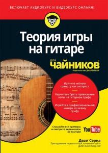 Книга Теория игры на гитаре для чайников (+аудио- и видеокурс)