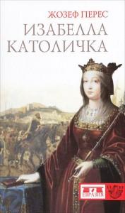Книга Изабелла Католичка. Образец для христианского мира?