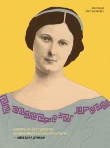 фото страниц Казки на ніч для дівчат-бунтарок (суперкомплект з 2 книг) #8