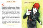 фото страниц Казки на ніч для дівчат-бунтарок (суперкомплект з 2 книг) #9