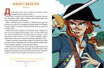 фото страниц Казки на ніч для дівчат-бунтарок (суперкомплект з 2 книг) #7