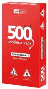 Настольная игра Cosmodrome Games.'500 злобных карт.' Дополнение 2 (на русском)(213875)