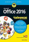 Книга Office 2016 для чайников (+ видеокурс)