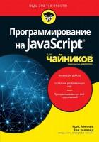 Книга Программирование на Javascript