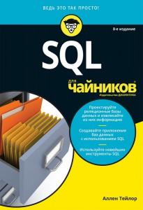 Книга SQL для 'чайников'