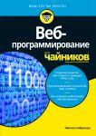 Книга Веб-программирование для чайников
