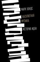 Книга Абсолютная музыка. История идеи