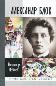 Книга Александр Блок