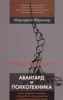 Книга Авангард и психотехника. Наука, искусство и методики экспериментов над восприятием