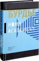 Книга Homo Асаdemicus