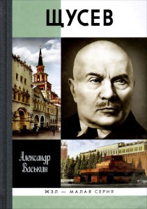 Книга Алексей Щусев