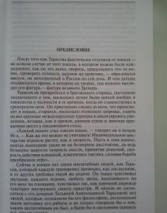 фото страниц Анатолий Тарасов #5