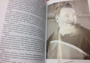 фото страниц Анатолий Тарасов #9
