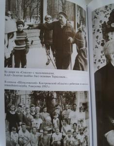 фото страниц Анатолий Тарасов #7
