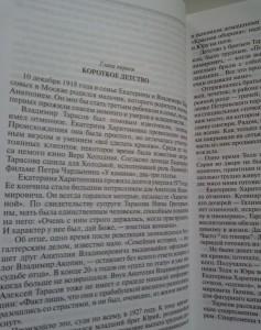 фото страниц Анатолий Тарасов #6