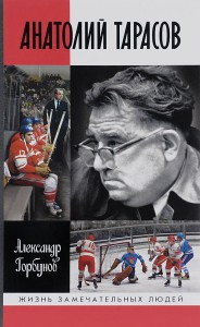 Книга Анатолий Тарасов