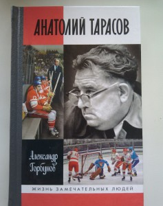 фото страниц Анатолий Тарасов #3