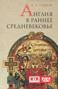 Книга Англия в раннее средневековье