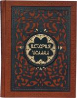 Книга История Ислама