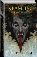 Книга Крампус, Повелитель Йоля