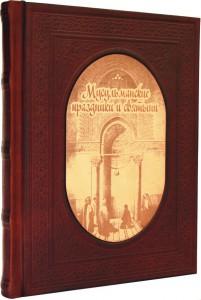 Книга Мусульманские праздники и святыни