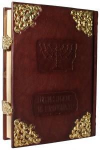 Книга Тора с литьем. Пятикнижие и Гафтарот