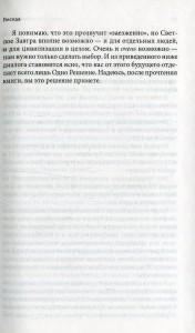 фото страниц Беседы с Богом (суперкомплект из 4 книг, в 3 томах) #10