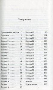фото страниц Беседы с Богом (суперкомплект из 4 книг, в 3 томах) #5