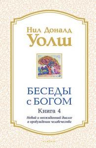 фото страниц Беседы с Богом (суперкомплект из 4 книг, в 3 томах) #4