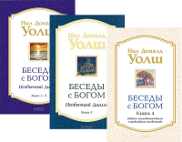 Книга Беседы с Богом (суперкомплект из 4 книг, в 3 томах)