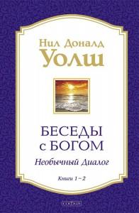фото страниц Беседы с Богом (суперкомплект из 4 книг, в 3 томах) #3