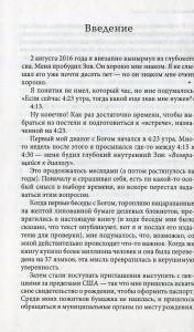 фото страниц Беседы с Богом (суперкомплект из 4 книг, в 3 томах) #11