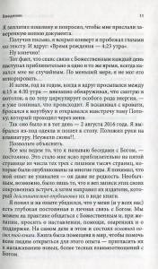 фото страниц Беседы с Богом (суперкомплект из 4 книг, в 3 томах) #8