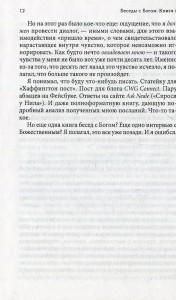 фото страниц Беседы с Богом (суперкомплект из 4 книг, в 3 томах) #13