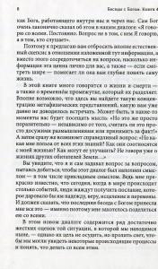 фото страниц Беседы с Богом (суперкомплект из 4 книг, в 3 томах) #7