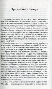 фото страниц Беседы с Богом (суперкомплект из 4 книг, в 3 томах) #6