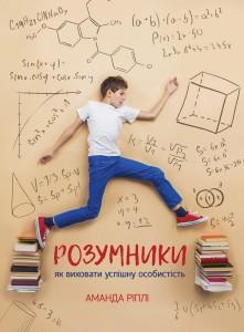 Книга Розумники. Як виховати успішну особистість
