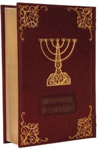 Книга Тора. Пятикнижие и Гафтарот, с золотой филигранью и гранатами