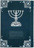 Книга Тора с серебряной филигранью. Пятикнижие и Гафтарот