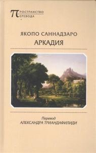 Книга Аркадия