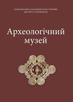 Книга Археологічний музей