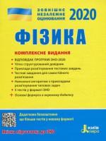 Книга ЗНО 2020. Фізика. Комплексне видання