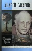 Книга Андрей Сахаров. Наука и свобода