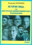 Книга История лица, или Мастерская физиогномического психоанализа