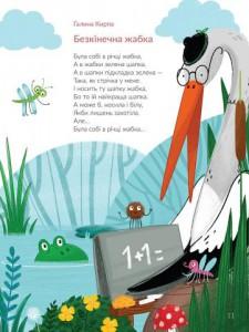 фото страниц Літні віршики #3