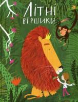 Книга Літні віршики